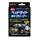 ReBirth ヘッドライト磨きクリーナー