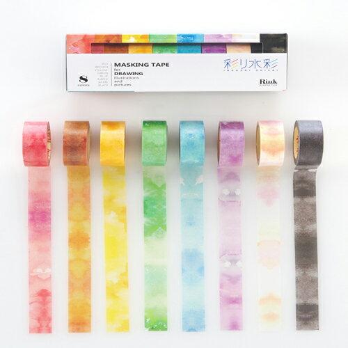 マスキングテープRINK(リンク)彩り水彩8色セット