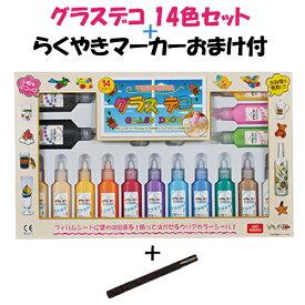 グラスデコ+らくやきマーカー(プレゼント)