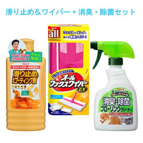 【レビューを書いて500円クーポンプレゼント】滑り止め&ワイパー+消臭・除菌セット