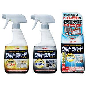 ウルトラハードクリーナー 3本セット(バス用、油汚れ用、トイレ用)