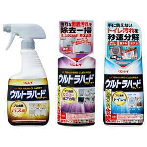 ウルトラハードクリーナー 3本セット(バス用、ウロコ・水アカ用、トイレ用)
