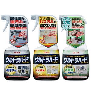 リンレイ ウルトラハードクリーナー 700ml 3本セット お掃除 蛇口 リビング キッチン 浴室 ガスコンロ 【リンレイ公式通販】
