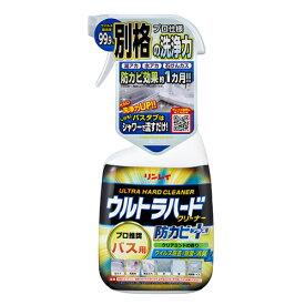 ウルトラハードクリーナー バス用 防カビプラス【リンレイ公式通販】