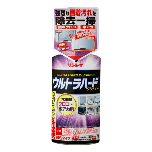 ウルトラハードクリーナー ウロコ・水アカ用【リンレイ公式通販】