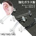 強化ガラス ガラス製透明ピアス 14G 軟骨ピアス 16G ボディピアス 18G Oリング 16ゲージ 14ゲージ 18ゲージ ラブレットスタッド 耳 片耳