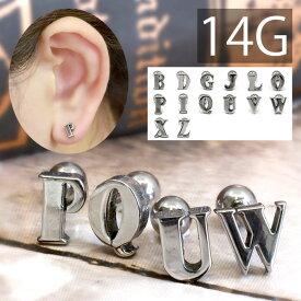 軟骨ピアス 14G ボディピアス イニシャル アルファベット 英語 14ゲージ ピアス メンズ ストレートバーベル サージカルステンレス 耳
