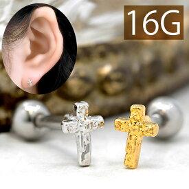 軟骨ピアス かわいい 16G ボディピアス クロス 十字架 シルバー ゴールド cross 16ゲージ ピアス メンズ ストレートバーベル 片耳用 サージカルステンレス 耳