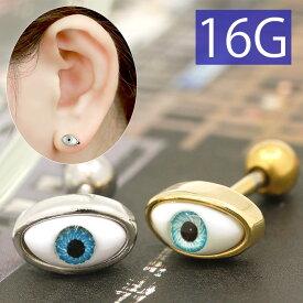 軟骨ピアス 16G ボディピアス 目玉 眼球 16ゲージ ピアス メンズ ストレートバーベルサージカルステンレス 耳 ハロウィン