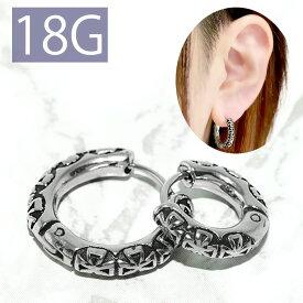 ステンレスピアス 18G ボディピアス 個性的 シルバー スタイリッシュ 18ゲージ ピアス メンズ ユニセックス リング 片耳用 サージカルステンレス 耳
