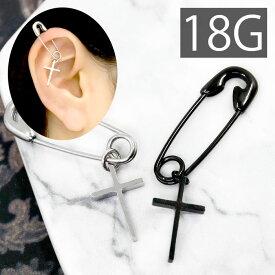 軟骨ピアス 18G ボディピアス クロス 十字架 安全ピン サージカルステンレス 安ピン 金属アレルギー対応18ゲージ ピアス 片耳用 耳 メンズ インパクト
