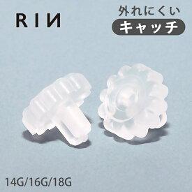 軟骨ピアス 14G ボディピアス 16G シリコン樹脂 キャッチ 14ゲージ 16ゲージ 18ゲージ ピアス メンズ 樹脂 片耳用 金属アレルギー ガラスピアス キャッチ