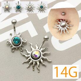 へそピアス かわいい 14G ボディピアス 太陽 ジュエル 14ゲージ バナナバーベル サージカルステンレス 耳 へそピアス0495「BP」「HSP」