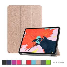 iPad Pro 12.9インチ ケース 2018モデル アイパッドプロ ケース 新型ipadPro スタンド機能付き オートスリープ 手帳型ケース 薄型 ビジネス マグネット入りカバー 軽量 シンプル 無地 カラフル