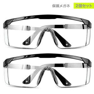 2個セット 保護メガネ ブルーライトカット ゴーグル ブルーライトカット 花粉 ウイルス 対策 飛沫防止 防塵 安全 軽量 クリア 細菌 防曇 作業 実験 眼鏡 めがね 対応 女性 男女兼用 オーバー