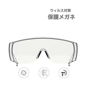 ポイント15倍 ウイルス対策 ゴーグル マスク対応 近視めがね対応 保護メガネ くもりにくい 花粉 飛沫防止 男女兼用 防塵 安全 軽量 クリア 細菌 作業 実験 眼鏡 女性 オーバーグラス