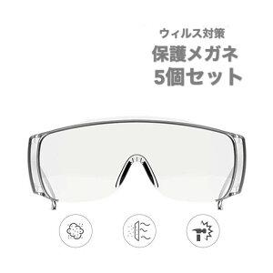 5個セット ウイルス対策 ゴーグル マスク対応 近視めがね対応 保護メガネ くもりにくい 花粉 飛沫防止 男女兼用 防塵 安全 軽量 クリア 細菌 作業 実験 眼鏡 女性 オーバーグラス