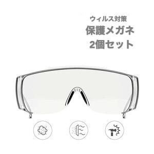 2個セット ウイルス対策 防毒ゴーグル マスク対応 近視めがね対応 保護メガネ くもりにくい 花粉 飛沫防止 男女兼用 防塵 安全 軽量 クリア 細菌 作業 実験 眼鏡 女性 オーバーグラス