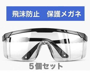 5個セット ブルーライトカット 保護メガネ ゴーグル 花粉 ウイルス 対策 飛沫防止 防塵 安全 軽量 クリア 細菌 防曇 作業 実験 眼鏡 めがね 対応 女性 男女兼用 オーバーグラス