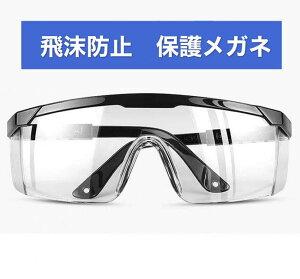 保護メガネ ゴーグル 花粉 ウイルス 対策 飛沫防止 防塵 安全 軽量 クリア 細菌 防曇 作業 実験 眼鏡 めがね 対応 女性 男女兼用 オーバーグラス