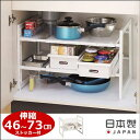 アレンジフリーシンク下スペースラック2段(ストッカー付き伸縮タイプ) キッチンラック伸縮棚 棚 シンク下 収納 キッ…