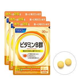 ビタミンB群 約90日分(徳用3袋セット) [FANCL サプリ サプリメント 健康食品 健康 ビタミンb ビタミン ビタミンb1 ビタミンb2 ビタミンb6 ビタミンb12 ナイアシン 葉酸 パントテン酸 ビオチン イノシトール ビタミンサプリメント ]