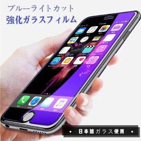 【ブルーライトカット】強化ガラスフィルム iphoneXS iphoneX iphoneXR iphoneXS MAX iPhone8 iPhone7 Plus iPhone6S iPhone6s Plus ガラスフィルム 耐衝撃