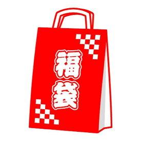 2018-2019年福袋 ◆ 運だめし福袋! 1,000円ぽっきり メンズ 福袋! 【送料無料】メンズ フレグランス 福袋