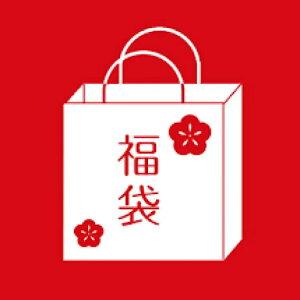 2021年福袋 ◆ カープル 夫婦 恋人 福袋  送料無料・税込3000円福袋!【送料無料】 カープルための 福袋