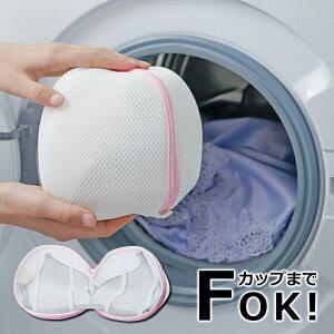 洗濯ネット ブラジャー ドラム式 下着用 ランドリーケース メッシュ 超厚クッション 丸型 霜山