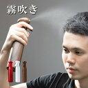 マイクロンスプレー 250ml 超微粒ミスト 霧吹き 極細ミスト スプレー 噴霧 スプレー容器 霧スプレー 詰替え スプレー…