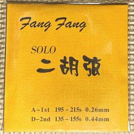 二胡弦 FangFang SOLO