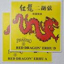 二胡弦 RED DRAGON(紅龍)