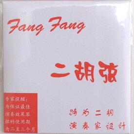 二胡弦 FangFang 赤(演奏家設計)