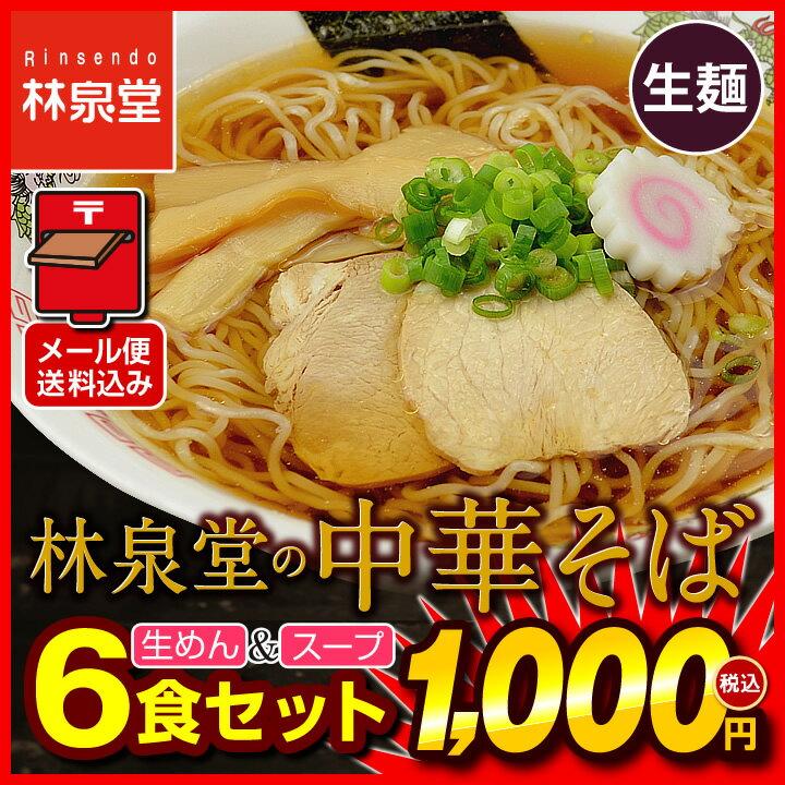 ラーメン 送料無料&1000円ポッキリ【メール便】林泉堂の中華そば6食(生麺&スープ)