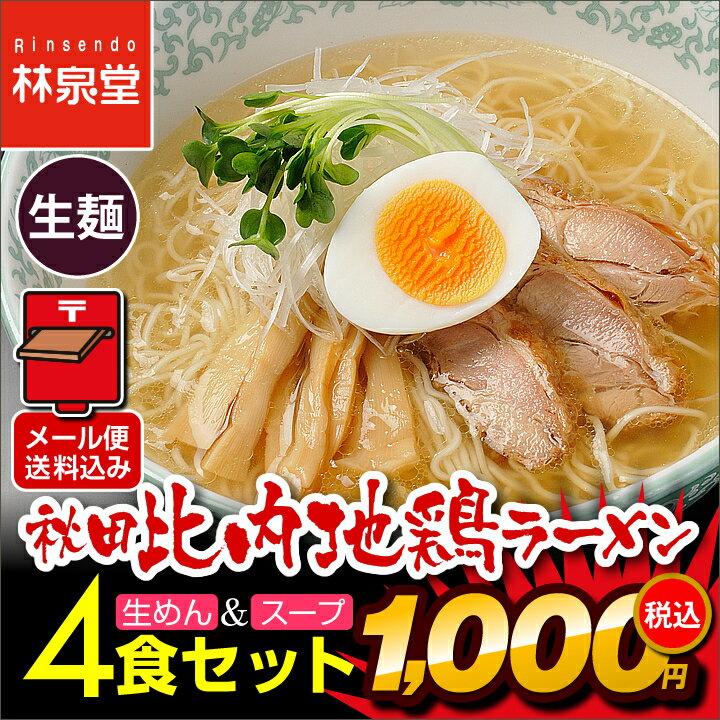 【メール便/送料込み】秋田比内地鶏ラーメン4食(ふんわり生麺&スープ)1000円ポッキリ&送料無料