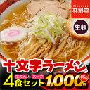 【メール便/送料込み】十文字ラーメン4食が今だけ5食(生麺&スープ)1000円ポッキリ&送料無料