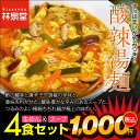 【メール便/送料込み】酸辣湯麺(スーラータンメン)4食生麺&スープ1000円ポッキリ&送料無料