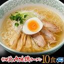 【送料無料】林泉堂(りんせんどう)秋田比内地鶏ラーメン10食セット(生麺タイプ)スープ付きモンドセレクション13年連…