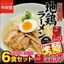 ★ふんわり生麺タイプ★【メール便/送料込み】秋田比内地鶏ラーメン6食(スープ付)