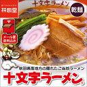 【メール便&送料無料】十文字ラーメン(乾麺&スープ)6食