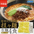 【送料無料】秋田比内地鶏担々麺4食(生麺&スープ)比内地鶏の旨みと香ばしい胡麻の香りが食欲をそそる一杯