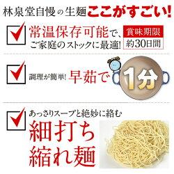 ■メール便送料無料■林泉堂の中華そば6食(生麺&スープ)税込み1000円ポッキリ&送料込み!!