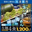 冷凍専用【送料無料】ギバサ涼めん4食(麺&つゆ)フコイダンなどミネラル豊富な秋田の海藻あかもく!栄養満点の ぎば…