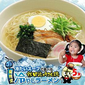 冷たい秋田比内地鶏ラーメン5食 自家製細ストレート生麺と比内地鶏塩スープセット ゆうパケット便 送料無料
