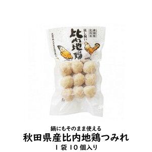 比内地鶏ミンチボール(10個入り×1袋)冷凍・冷蔵発送可能【冷蔵送料別】【冷凍送料別】【つみれ つくね】
