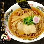 ラーメン送料無料&1080円【メール便】林泉堂の中華そば4食(自家製生麺&スープ)