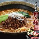 【宅配便 送料無料】 秋田比内地鶏 担々麺 10食おまけ付き(生麺&スープ)ラーメン