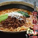 ラーメン 送料無料 秋田比内地鶏 担々麺 5食(生麺&スープ)
