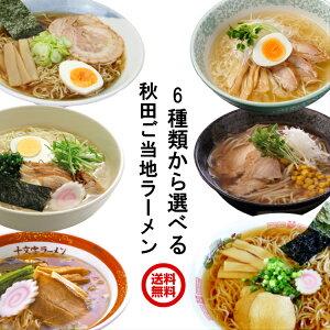 ゆうパケット便送料無料1000円ポッキリ!秋田ご当地ラーメン(麺&スープ)おうち時間